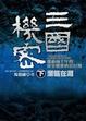 Cover of 三國機密 下