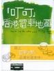 Cover of 「叮叮」香港電車地圖