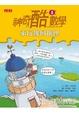 Cover of 神奇酷數學(8)