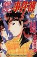 Cover of 金田一少年之事件簿 22