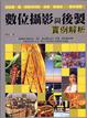 Cover of 數位攝影與後製實例解析