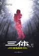 Cover of 三体II黑暗森林