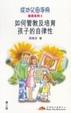 Cover of 如何管教及培养孩子的自律性