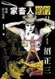 Cover of 家畜人鴉俘 II