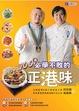 Cover of 100道必學不敗的正港味