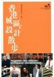 Cover of 香港城區設計散步