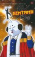 Cover of Gintama vol. 13