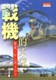 Cover of 戰機的天空