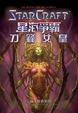Cover of 星海爭霸:刀鋒女皇