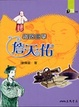 Cover of 鐵路巨擘