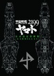 Cover of Space Battleship Yamato 2199 Official Setting B