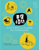 Cover of 書店怪問