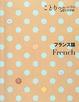 Cover of ことりっぷ会話帖 フランス語