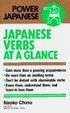 Cover of JAPANESE VERBS AT A GLANCE