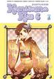 Cover of Kamisama Kiss vol. 6