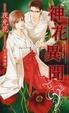 Cover of 神花異聞
