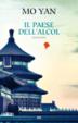 Cover of Il paese dell'alcol