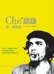 Cover of Che語錄