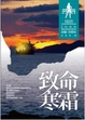 Cover of 明日戰爭3:致命寒霜