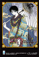 Cover of xxxHOLiC 16