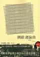 Cover of 倒錯迴旋曲