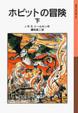 Cover of ホビットの冒険 (下)