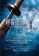Cover of 刺客任務(上)