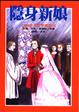 Cover of 隱身新娘