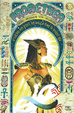 Cover of Promethea vol. 1