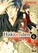 Cover of Hakkenden vol. 6