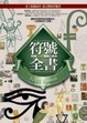 Cover of 符號全書