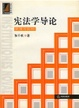 Cover of 宪法学导论