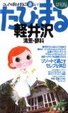 Cover of 軽井沢