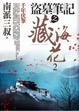 Cover of 盜墓筆記之藏海花 2