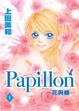 Cover of Papillon-花與蝶-01