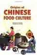 Cover of Origins Of Chinese Food Culture
