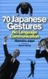 Cover of 日本のしぐさ70