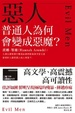 Cover of 惡人