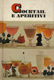 Cover of Cocktail e aperitivi