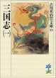 Cover of 三国志〈1〉