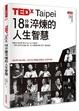Cover of TEDxTaipei 18分鐘 淬煉的人生智慧