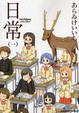 Cover of 日常 1