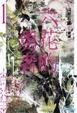 Cover of 六花的勇者! 1