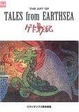 Cover of THE ART OF TALES from EARTHSEA―ゲド戦記