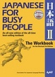 Cover of Japanese for Busy People II