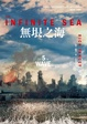 Cover of 無垠之海