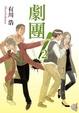 Cover of 劇團!Theatre 2
