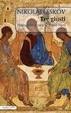 Cover of Tre giusti