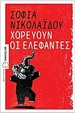 Cover of Χορεύουν οι ελέφαντες