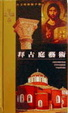 Cover of 拜占庭藝術